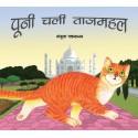 Pooni at the Taj Mahal /Pooni Chali Tajmahal (Hindi)