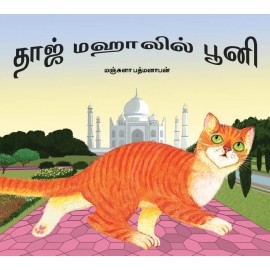 Pooni at the Taj Mahal /Taj Mahalil Pooni (Tamil)