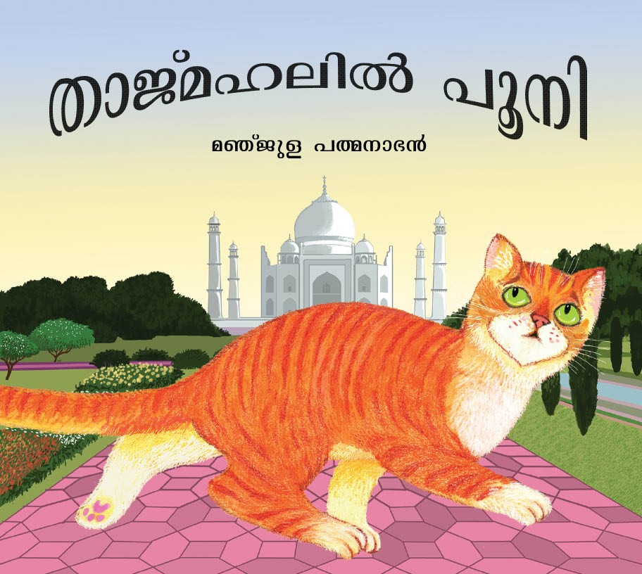 Pooni at the Taj Mahal /Tajmahalil Pooni (Malayalam)