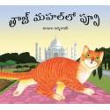 Pooni at the Taj Mahal/Taj Mahallo Pooni (Telugu)