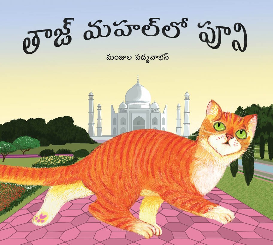 Pooni at the Taj Mahal /Taj Mahallo Pooni (Telugu)