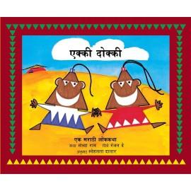 Ekki Dokki (Marathi)