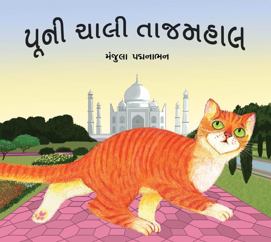 Pooni at the Taj Mahal /Pooni Chaali Tajmahal (Gujarati)