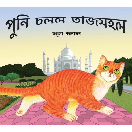 Pooni at the Taj Mahal /Pooni Chollo Tajmohol (Bengali)