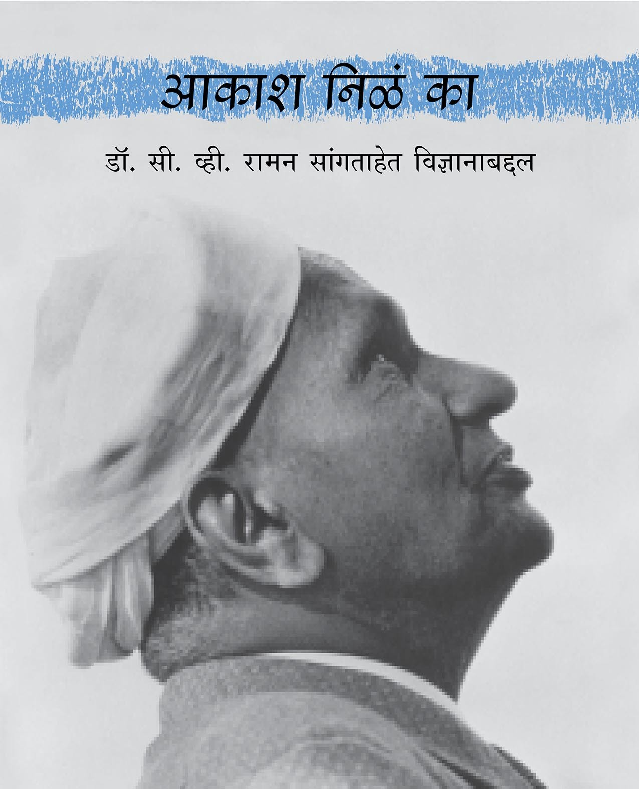 Why The Sky Is Blue/Aakaash Nila Kaa (Marathi)