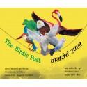 The Birdie Post/Pakharanch Tapal (English-Marathi)
