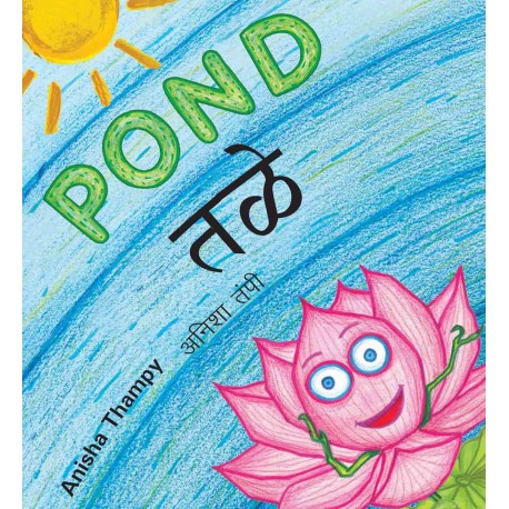 Pond/Tale (English-Marathi)