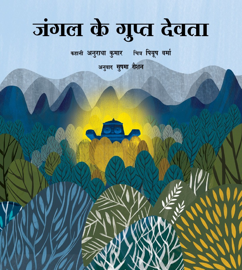 The Secret God in the Forest/Jangal Mein Gupt Devta (Hindi)