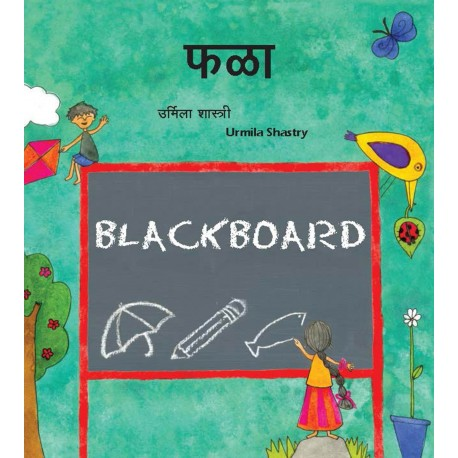 Black Board/Phala (English-Marathi)