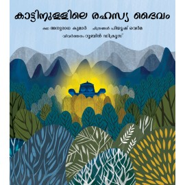 The Secret God in the Forest/Kaattinullile Rahasya Daivam (Malayalam)
