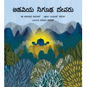 The Secret God in the Forest/Adaviya Nigoodha Devaru (Kannada)