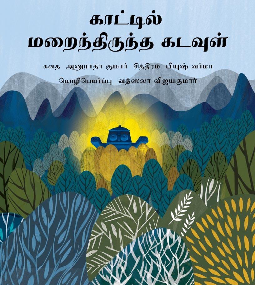 The Secret God in the Forest/Kaattil Maraindhirundha Kadavul (Tamil)