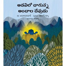 The Secret God in the Forest/Adavilo Daagunna Andaala Devudu (Telugu)