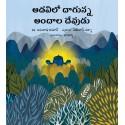 The Secret God in the Forest/Adavilo Daagunna Andaala Devudu (Telugu)