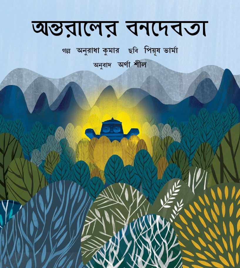 The Secret God in the Forest/Antaraler Banadebata (Bengali)