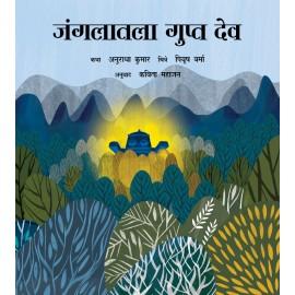 The Secret God in the Forest/Jangalatla Gupt Deva (Marathi)