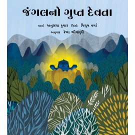 The Secret God in the Forest/Jangalno Gupt Devta (Gujarati)