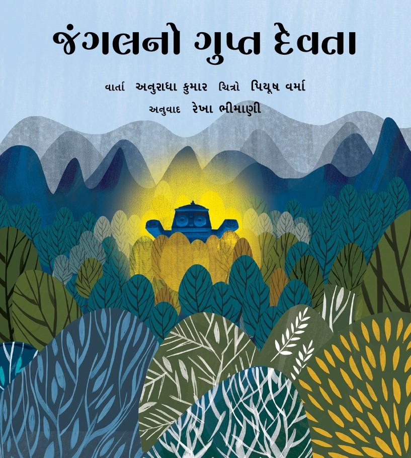 The Secret God in the Forest/Jangalno Gupt Devta (Gujarati)