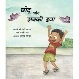 Chhotu and the Big Wind/Chhotu Aur Jhakki Hawa (Hindi)