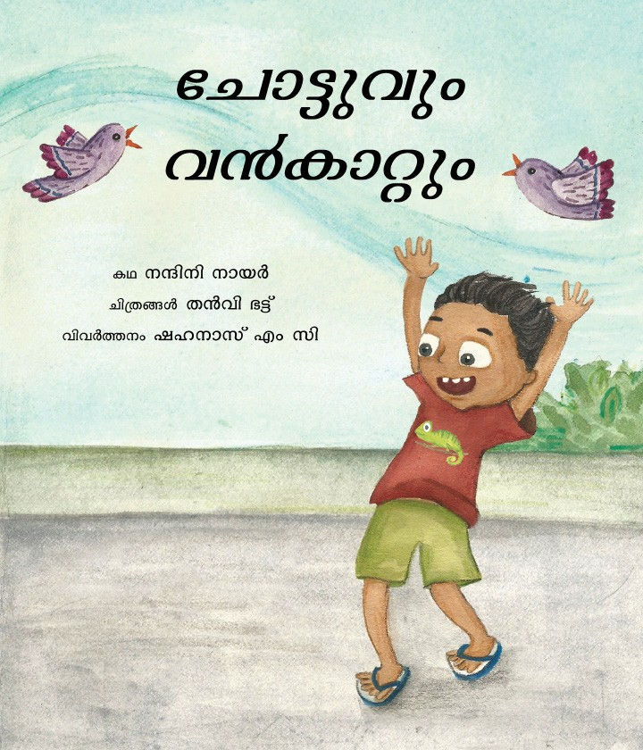 Chhotu and the Big Wind (Malayalam)