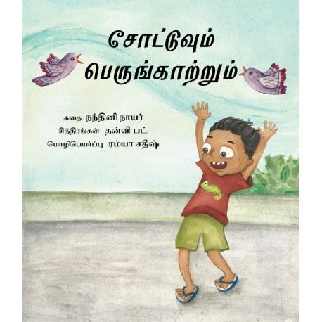 Chhotu and the Big Wind (Tamil)