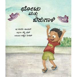 Chhotu and the Big Wind/Chhotu Mattu Birugaali (Kannada)