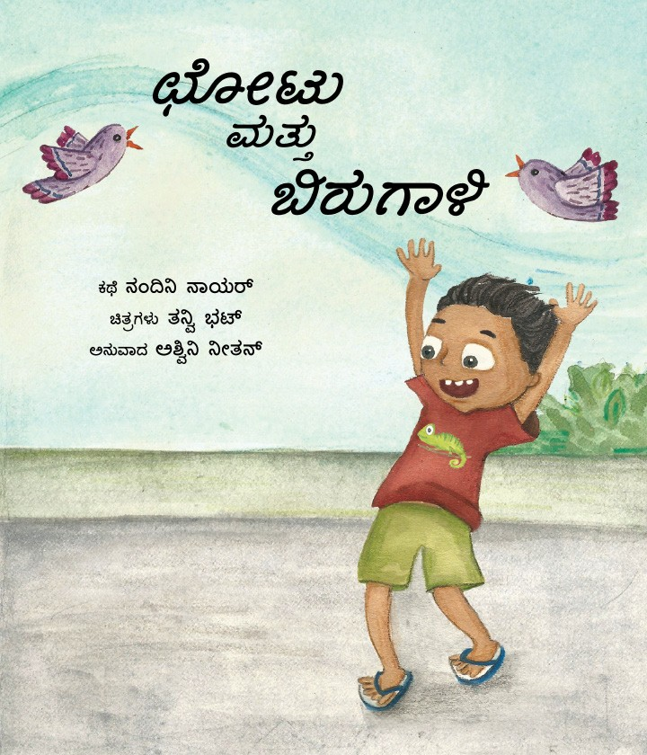 Chhotu and the Big Wind (Kannada)