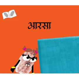 Mirror/Aarsa (Marathi)
