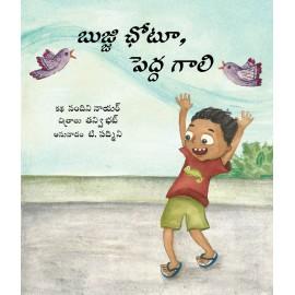 Chhotu and the Big Wind/Bujji Chhotu, Pedda Gaali (Telugu)