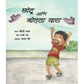 Chhotu and the Big Wind/Chhotu Aani Mottha Vaara (Marathi)