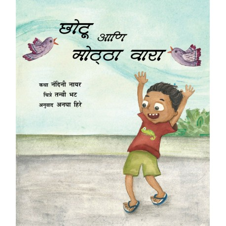 Chhotu and the Big Wind (Marathi)