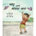 Chhotu and the Big Wind/Chhotu Aani Mottha Vaara (Marathi)
