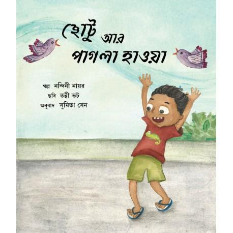 Chhotu and the Big Wind (Bengali)