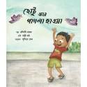 Chhotu and the Big Wind/Chhotu Aar Pagla Hawa  (Bengali)