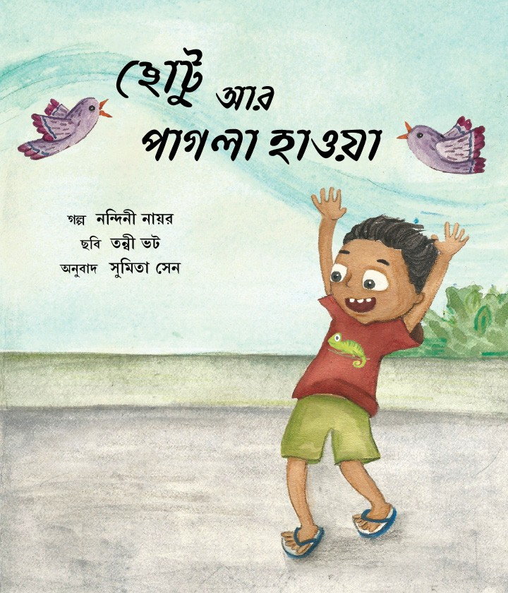 Chhotu and the Big Wind (Bengali)