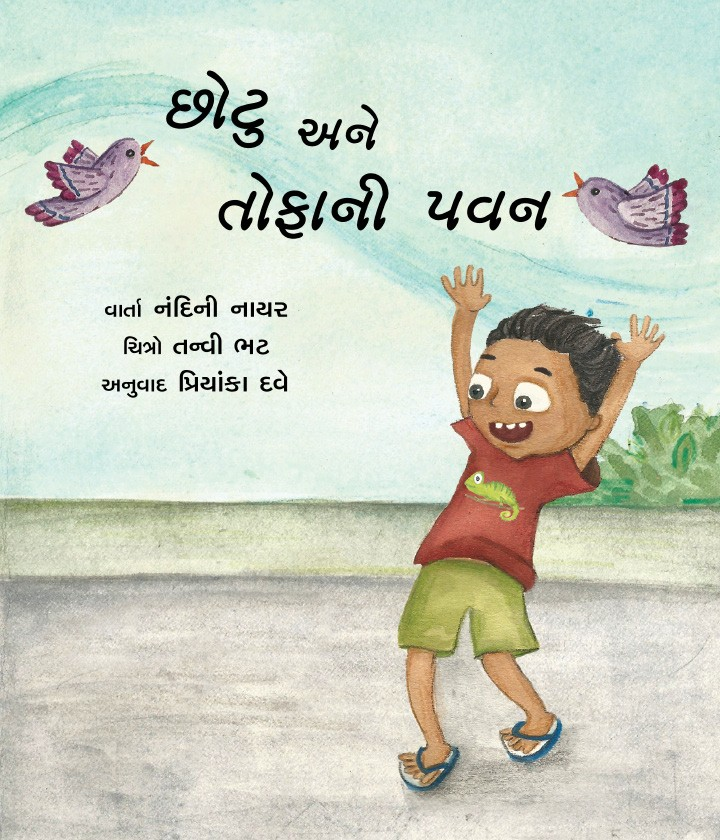 Chhotu and the Big Wind (Gujarati)
