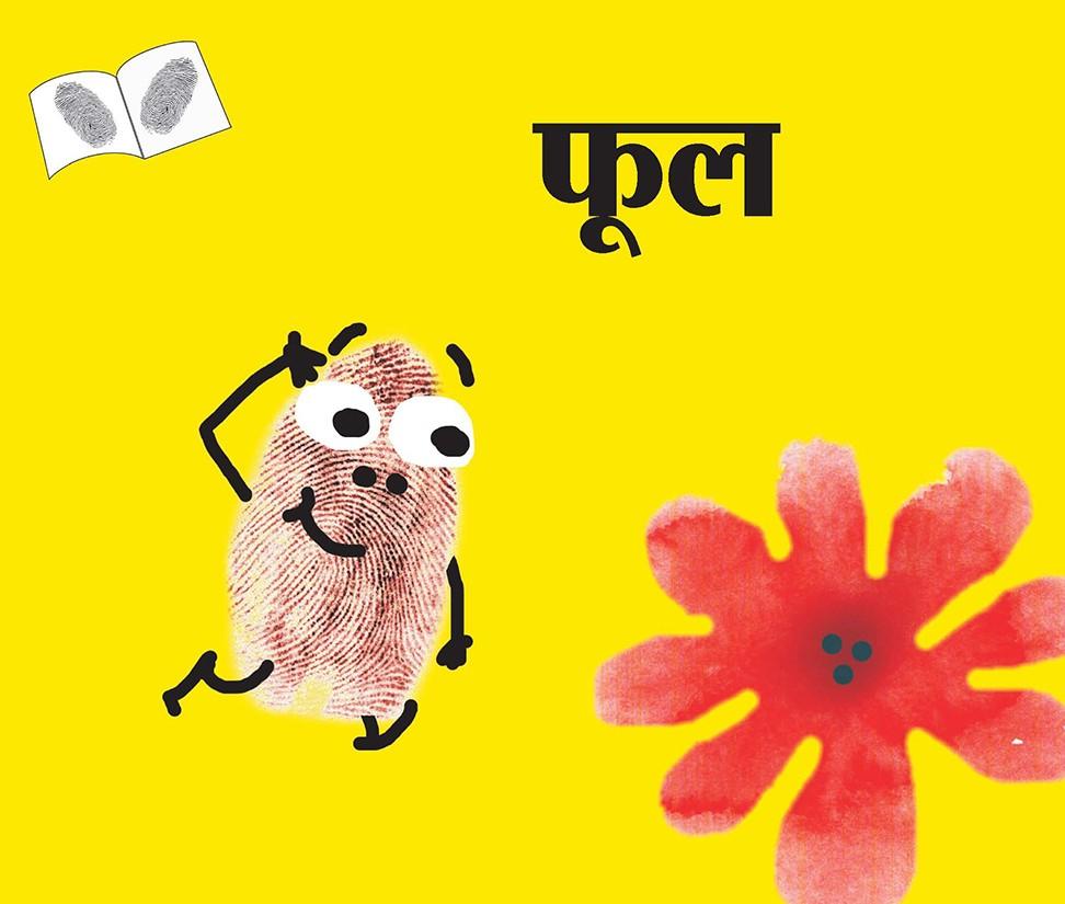 Flower/Phool (Marathi)