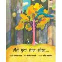I Planted a Seed/Maine Ek Beej Boya (Hindi)