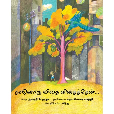 I Planted a Seed (Tamil)