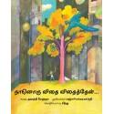 I Planted a Seed/Naan Oru Vidhai Vidhaiththaen (Tamil)
