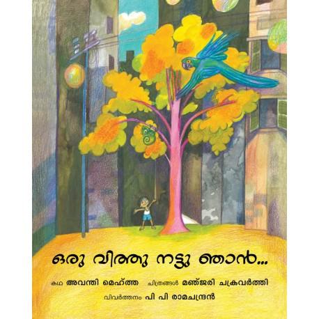 I Planted a Seed (Malayalam)