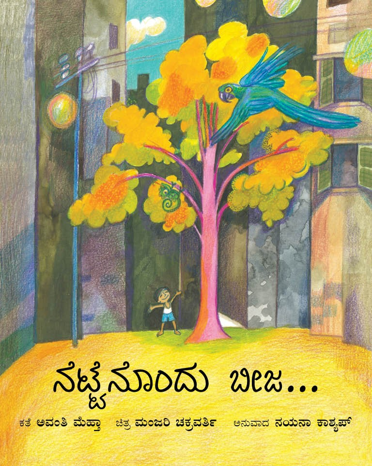 I Planted a Seed (Kannada)