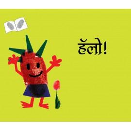 Hello/Hallo (Marathi)