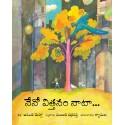 I Planted a Seed/Neno Vittanam Naata (Telugu)