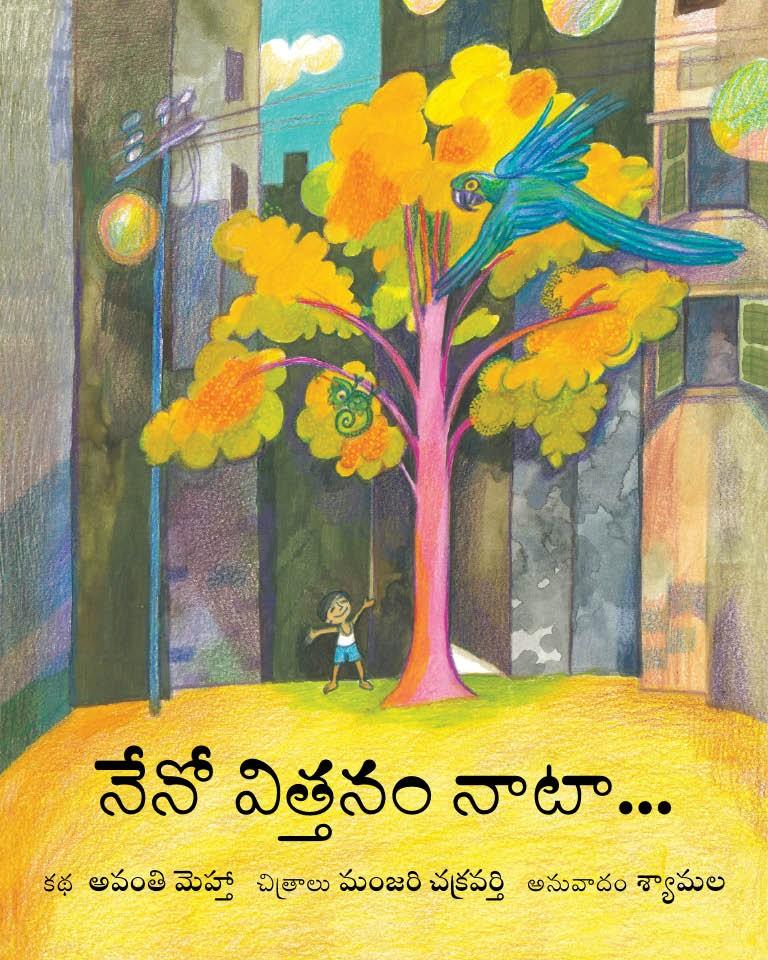 I Planted a Seed (Telugu)