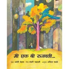 I Planted a Seed/Mee Ek Bee Rujavali (Marathi)