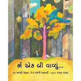 I Planted a Seed/Me Ek Bi Vavyu (Gujarati)