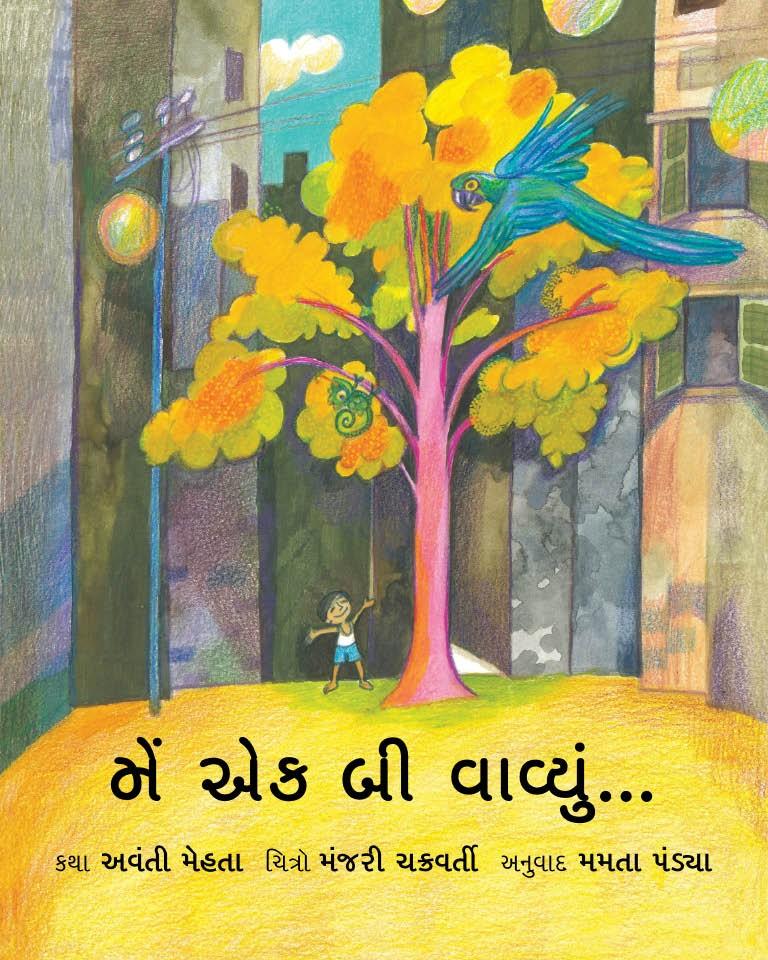 I Planted a Seed (Gujarati)