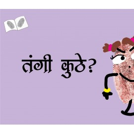 Where Is Thangi?/Thangi Kuthe? (Marathi)