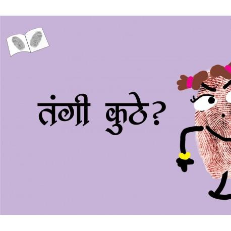 Where Is Thangi?/Thangi Kuthe? (Marathi)